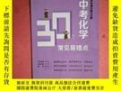 全新書博民逛書店中考滿分複習方案中考化學30個常見易錯點Y1428 魏明貴 等
