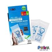 藍色企鵝 PUKU 拋棄式奶粉袋 20入 攜帶式奶粉袋 11014 奶粉袋
