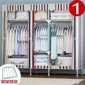 簡易家用衣櫃鋼架加粗加固組裝布藝收納布藝衣櫥   igo 樂活生活館