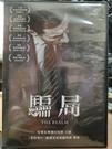 挖寶二手片-0B01-400-正版DVD-電影【騙局】-安東尼奧德拉托雷 路易斯沙耶拉 巴巴拉蘭妮(直購價)