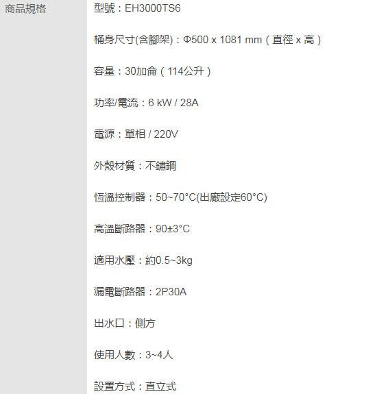 櫻花牌EH3000TS6智慧省電30加崙儲熱式電熱水器(限北北基地區購買安裝)