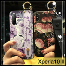 【萌萌噠】索尼 SONY Xperia10 II (6吋) 小清新花系列 腕帶支架款 全包軟殼 手機殼 手機套 附同款掛繩