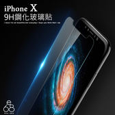 E68精品館 9H 鋼化玻璃 iPhoneX 手機保護貼 螢幕保護貼 防刮 防爆 手機膜 鋼化 玻璃貼 iPhone X