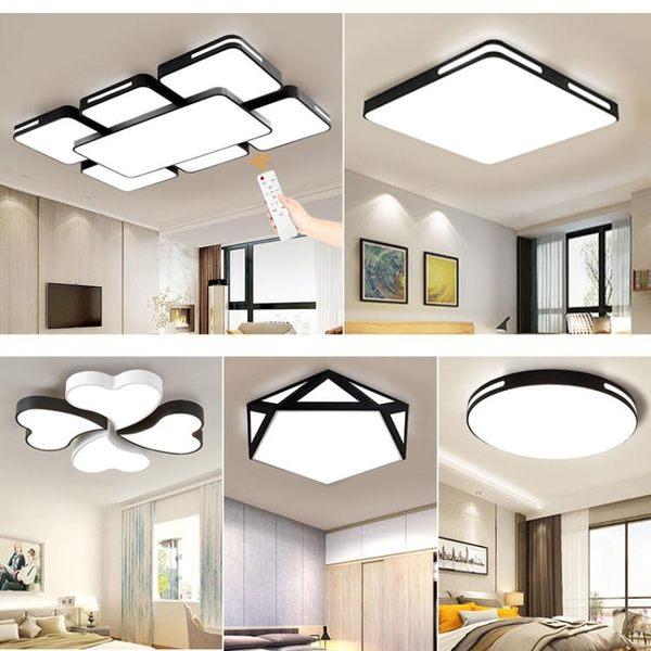 吸頂燈 超薄客廳燈具套餐簡約現代新款家用三室兩廳臥室燈led吸頂燈