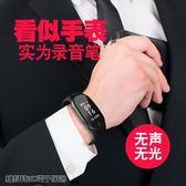 錄音筆 錄音手環取證會議迷你錄音器上課用學生手錶防隱形學生聲控 雲雨尚品