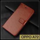 【萌萌噠】歐珀 OPPO A72 瘋馬紋皮紋側翻皮套 商務素面 支架 插卡 磁扣 錢包款 手機套 手機殼