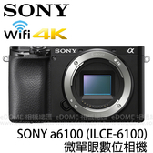 SONY a6100 BODY 黑色 贈原電 (24期0利率 免運 公司貨) E接環 單機身 ILCE-6100 微單眼數位相機 支援4K錄影