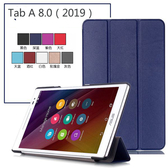 三星 Tab A 8.0 2019 P200 保護套 平板電腦防摔皮套 全包純色 支架 外殼 輕薄 皮套 平板套