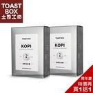 新品-買一送一~Toast Box 新加坡土司工坊南洋風味-即溶奶香研磨咖啡 ( KOPI ) ~TB8885~現貨