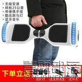 兩輪體感電動扭扭車 成人智慧漂移思維代步車兒童雙輪平衡車 生日禮物【萊爾富免運】