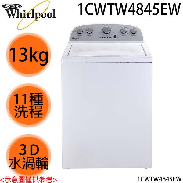 【Whirlpool惠而浦】13KG直立洗衣機 1CWTW4845EW