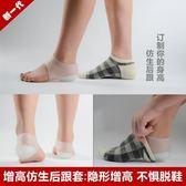 襪子內增高鞋墊男隱形舒適出口日本硅膠仿生後跟面試體檢女士半墊【蘇迪蔓】