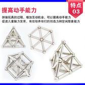 磁鐵魔方 成人減壓吸鐵石磁力玩具5mm正方形強磁磁力棒組合『米菲良品』