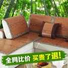 夏季竹席沙發墊涼席夏天涼墊防滑坐墊子四季通用藤竹套罩客廳套裝