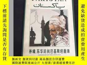 二手書博民逛書店罕見林墉蘇華訪問巴基斯坦畫集Y258675 出版1949
