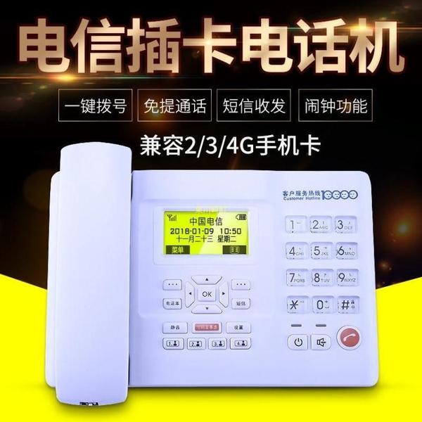 F201電信4G天翼手機卡無線電話機辦公商務家用老人機固話座機 快速出貨