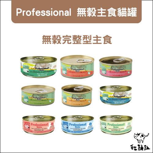 Professional Menu專業飼糧〔專業豹無穀主食貓罐,9種口味,90g〕(單罐)