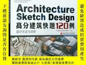 二手書博民逛書店罕見高分建築快題120例設計方法與評析Y358938 無 中國建