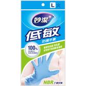 妙潔 低敏防護手套(L)【愛買】