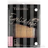 雙眼皮貼 yakusku雙眼皮貼手冊2.0化妝師幻瑩專用免膠夜用腫眼泡膠帶眼皮貼 萊俐亞