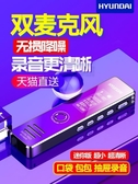 現代錄音筆專業高清降噪上課用學生小隨身大容量商務會mp3隨身聽 8號店