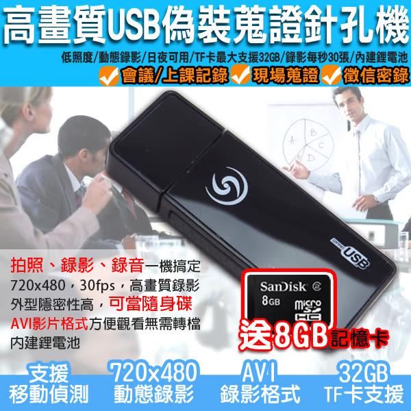 監視器 USB型針孔攝錄影機 影像+聲音 密錄器 送8G 隨身碟 攝影機 針孔 談判側錄 會議紀錄