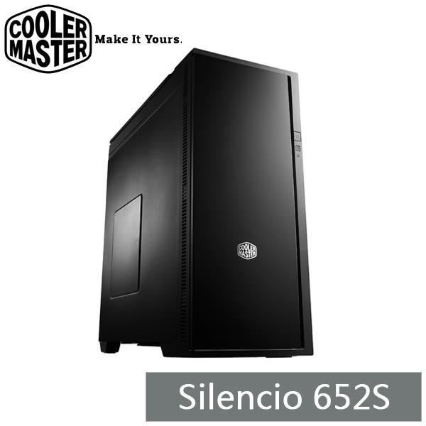 【免運費-送行動電源】CoolerMaster Silencio 652S 靜音機殼 ATX / SIL-652-KKN2