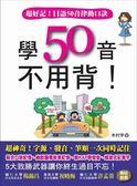 (二手書)學50音不用背!:超好記!日語50音律動口訣