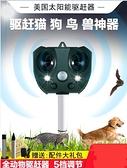 驅趕器 驅貓神器室外長效太陽能超聲波驅貓器狗黃鼠狼野豬蝙蝠動物驅趕器 宜品