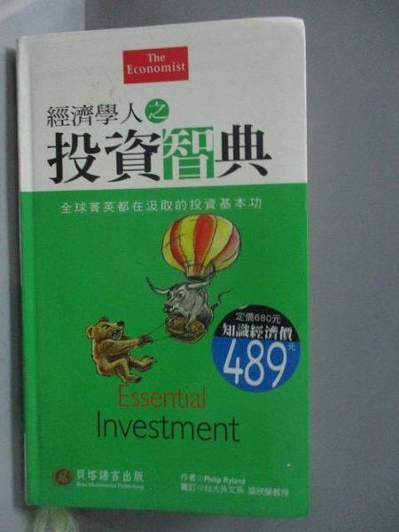 【書寶二手書T7/投資_IRE】經濟學人之投資智典_Philip Ryland