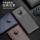 碳纖維 步步高 vivo nex3 手機殼 四角氣墊 防摔 商務 保護套 軟殼 NEX3 手機套 甲殼蟲系列 手機殼