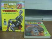 【書寶二手書T2/兒童文學_QOK】哥白尼21_95~134期間_共5本合售_千奇百怪的機器人等