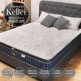 床墊 獨立筒 白金環保無毒系列-天絲環繞透氣護邊硬式三線床3.5尺【H&D DESIGN】