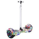 平衡車 電動智能自平衡車雙輪成人代步車兒童兩輪帶扶手體感扭扭車思維車【快速出貨】WY
