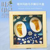 寶寶手腳印泥永久手足印紀念品新生兒胎發手模嬰兒童滿月百天禮物   名購居家