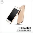 三星 Note9 N9600 三段式 電鍍 全包硬殼 手機殼 超薄 磨砂 簡約質感 保護套 保護殼 手機套