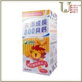 ★優品購健康★ 天添貝鈣(香草蜂蜜口味) 50顆