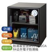 【免運費】防潮家 64公升 D-62CA 生活指針電子防潮箱