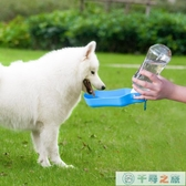 便攜式狗狗外出水壺飲水器泰迪金毛隨行喂水杯喝水瓶寵物戶外用品【千尋之旅】