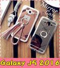 【萌萌噠】三星 Galaxy J5 2016版 J510 電鍍鏡面軟殼+支架+掛繩+流蘇 超值組合款保護殼 手機殼 手機套