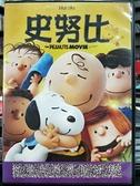 挖寶二手片-0B01-129-正版DVD-動畫【史努比 電影版】-經典連載花生漫畫(直購價)