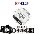 【EC數位】EN-EL23 ENEL23 高容量電池 高品質鋰電池