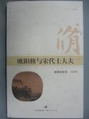 【書寶二手書T4/歷史_XET】歐陽修與宋代士大夫_朱剛, 劉寧主編