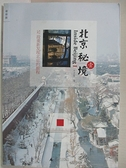 【書寶二手書T1/旅遊_D2K】北京秘境:52段重新發現北京的旅程_簡體_牛文怡