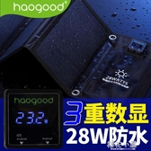 haogood 數顯太陽能充電器寶5V戶外便攜折疊包手機平板沖行動電源『櫻花小屋』