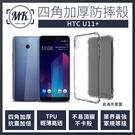 【MK馬克】HTC U11+ 四角加厚軍...