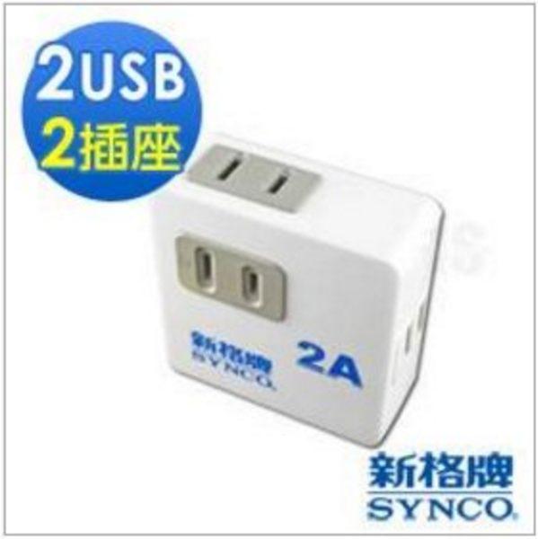 新竹【超人3C】SYNCO 新格牌 2孔2座+2A輸出2Port USB高規15A安全型擴充座 (SN-022U )