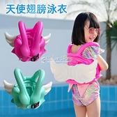 兒童游泳圈網紅新款天使背心翅膀浮圈充氣浮力寶寶游泳衣2-8歲 快速出貨