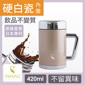 SWANZ 陶瓷保溫馬克杯(4色)- 420ml玫瑰金