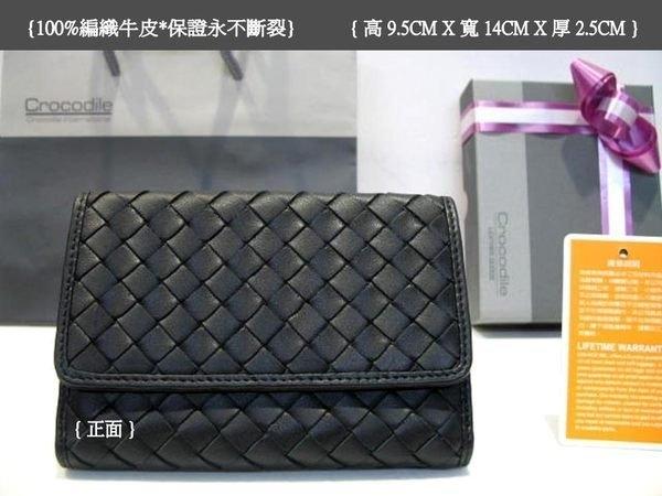 【全新品公司貨】Crocodile 鱷魚 黑色牛皮編織皮夾 3折中短夾【寧寧小舖/台中30年老店】024-1